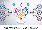 vector of mawlid al nabi.... | Shutterstock .eps vector #755056282