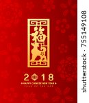 happy chinese new year 2018...   Shutterstock .eps vector #755149108