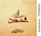 arabic and islamic calligraphy... | Shutterstock .eps vector #755369632