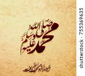 arabic and islamic calligraphy... | Shutterstock .eps vector #755369635