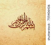 arabic and islamic calligraphy... | Shutterstock .eps vector #755406436