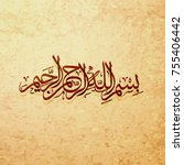 arabic and islamic calligraphy... | Shutterstock .eps vector #755406442