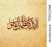 arabic and islamic calligraphy... | Shutterstock .eps vector #755411368