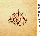 arabic and islamic calligraphy... | Shutterstock .eps vector #755416852