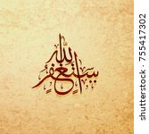 arabic and islamic calligraphy... | Shutterstock .eps vector #755417302