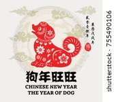 year of the dog with paper cut... | Shutterstock .eps vector #755490106
