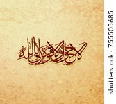 arabic and islamic calligraphy... | Shutterstock .eps vector #755505685