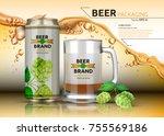 vector realistic beer metallic... | Shutterstock .eps vector #755569186