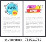 super price round promo sticker ...   Shutterstock .eps vector #756011752