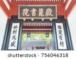 hunan  china   oct 27 2016 ... | Shutterstock . vector #756046318