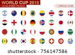 world cup 2018  all qualified... | Shutterstock .eps vector #756147586