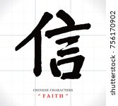 vector chinese characters  faith | Shutterstock .eps vector #756170902