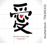 vector chinese characters  love | Shutterstock .eps vector #756181222