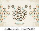 vector of mawlid al nabi.... | Shutterstock .eps vector #756527482