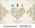 vector of mawlid al nabi.... | Shutterstock .eps vector #756528712