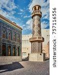 mosque minaret in katara...   Shutterstock . vector #757116556