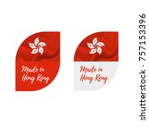 stickers made in hong kong.... | Shutterstock .eps vector #757153396