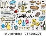 hand drawn hanukkah clipart... | Shutterstock .eps vector #757206205