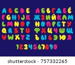 colorful balloons font | Shutterstock .eps vector #757332265
