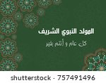 islamic greeting card of al... | Shutterstock .eps vector #757491496