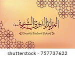 birthday of the prophet... | Shutterstock .eps vector #757737622
