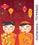 kids celebrating chinese new...   Shutterstock .eps vector #757943632