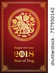 chinese new year 2018 card is... | Shutterstock .eps vector #757950142