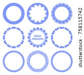 vector set of round frames with ... | Shutterstock .eps vector #758115742