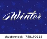 winter. vector calligraphy word.... | Shutterstock .eps vector #758190118