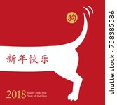 2018 chinese new year of the... | Shutterstock .eps vector #758385586