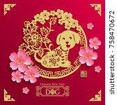 chinese year of the dog made by ... | Shutterstock .eps vector #758470672