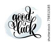 good luck   hand lettering... | Shutterstock .eps vector #758513185