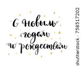happy new year russian... | Shutterstock .eps vector #758517202