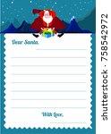 christmas wishlist letter to... | Shutterstock .eps vector #758542972