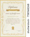 certificate of diploma template ... | Shutterstock .eps vector #758568268