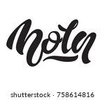 hand lettering. hola... | Shutterstock .eps vector #758614816
