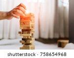 hand of pulling wooden block... | Shutterstock . vector #758654968