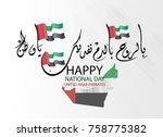 united arab emirates national... | Shutterstock .eps vector #758775382