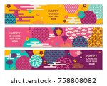 horizontal banners set with... | Shutterstock .eps vector #758808082
