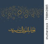 birthday of the prophet... | Shutterstock .eps vector #758842885