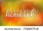 hanukkah vector lettering.... | Shutterstock .eps vector #758887918