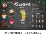 vintage chalk drawing christmas ... | Shutterstock .eps vector #758915632