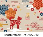 2018 chinese new year greeting... | Shutterstock .eps vector #758927842