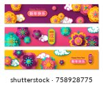 horizontal banners set with... | Shutterstock .eps vector #758928775
