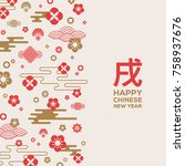 chinese new year greeting card... | Shutterstock .eps vector #758937676