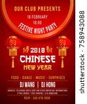 chinese new year party template ...   Shutterstock .eps vector #758943088