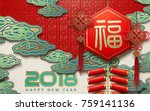 happy chinese new year design ... | Shutterstock .eps vector #759141136