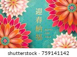 happy new year in chinese words ... | Shutterstock .eps vector #759141142