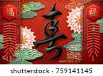 chinese calligraphy design with ... | Shutterstock .eps vector #759141145