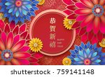happy new year in chinese words ... | Shutterstock .eps vector #759141148